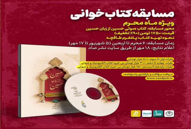 مسابقه کتابخوانی «حسین از زبان حسین»