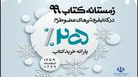 آغاز طرح زمستانه کتاب در کرج و فردیس+ فهرست کتابفروشیها