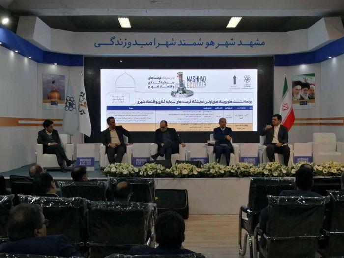 نشست تامین مالی پروژه های شهری در مشهد برگزار شد