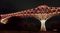 پل طبیعت در حمایت از بیماران اماس نارنجی شد