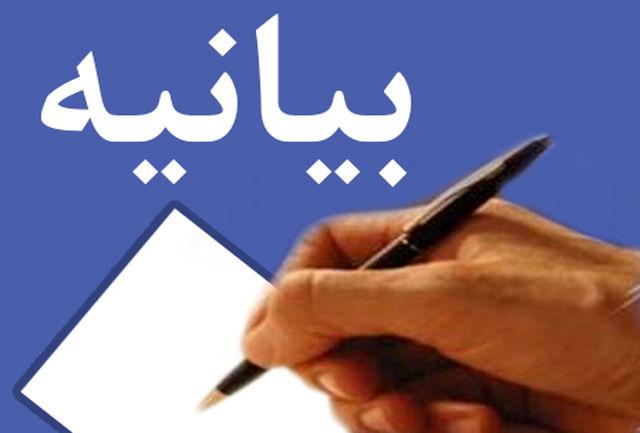 بیانیه سازمان جهادکشاورزی استان کرمانشاه در محکومیت اقدام تروریستی
