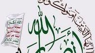 انصارالله یمن اطلاعات مهم یک عملیات بزرگ را اعلام خواهد کرد