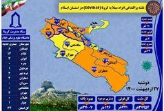 آخرین و جدیدترین آمار کرونایی استان ایلام تا 27 اردیبهشت 1400