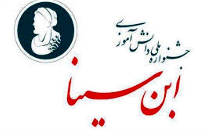 جزئیات برگزاری پنجمین جشنواره ملی دانش آموزی ابن سینا اعلام شد