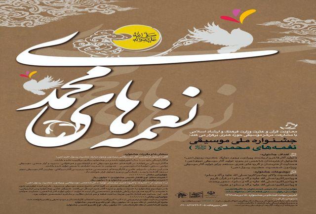جشنواره ملی موسیقی نغمه های محمدی(ص) برگزار میشود