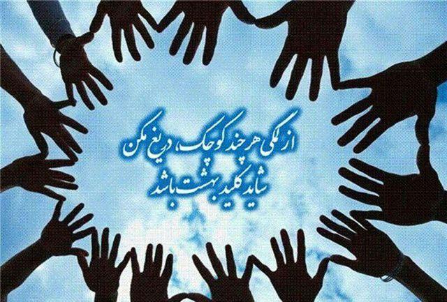 کمک دو هزار و ۱۳۰ میلیاردتومانی_مردم به نیازمندان