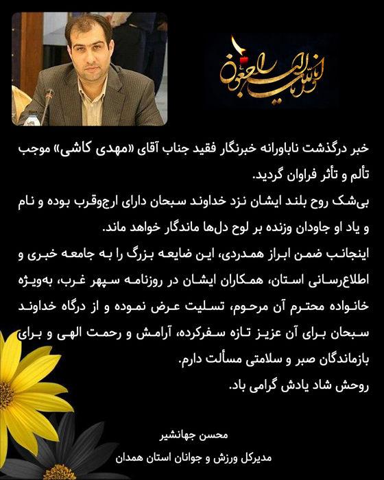 مدیرکل ورزش و جوانان استان همدان درگذشت «مهدی کاشی» خبرنگار فقید همدانی را تسلیت گفت
