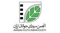 نامه 120 تن از فعالان فیلم کوتاه به مدیریت انجمن سینمای جوان