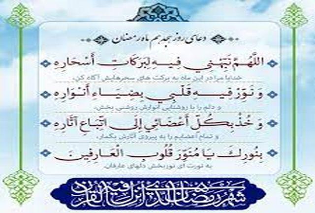 تفسیر دعای روز هجدهم ماه رمضان