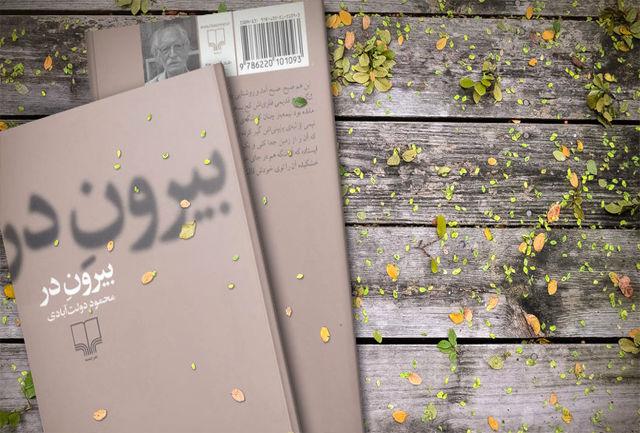 نگاهی بر «بیرون در» محمود دولت آبادی