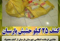 کشف 25 کیلو حشیش در پارسیان