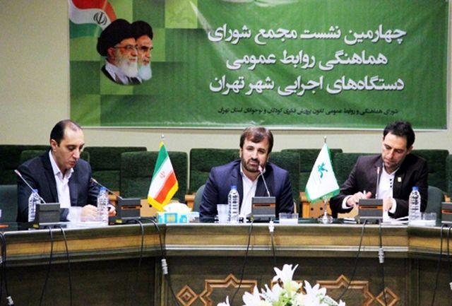 در چهارمین جلسه مجمع شورای هماهنگی روابط عمومی های شهر تهران انجام شد