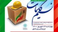 تقدیر از برترین داستانهای کوتاه درموضوع فرهنگ سازی مصرف کالای ایرانی