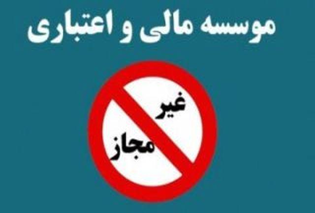 ممنوعیت ارسال پیامک برای موسسات مالی غیر مجاز