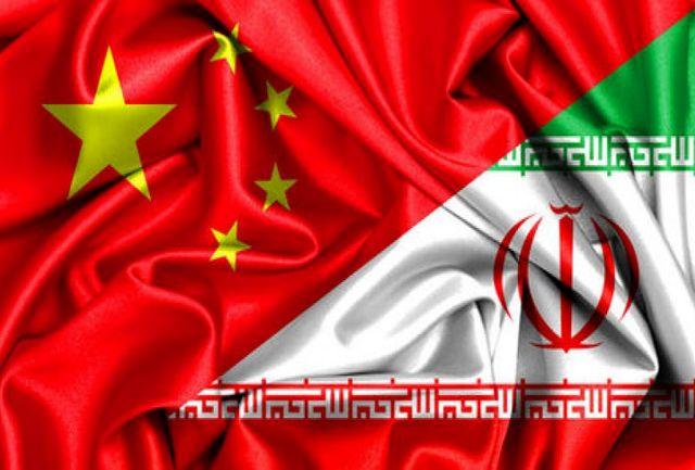 چین: روابط دوستانه تهران - پکن تقویت می شود