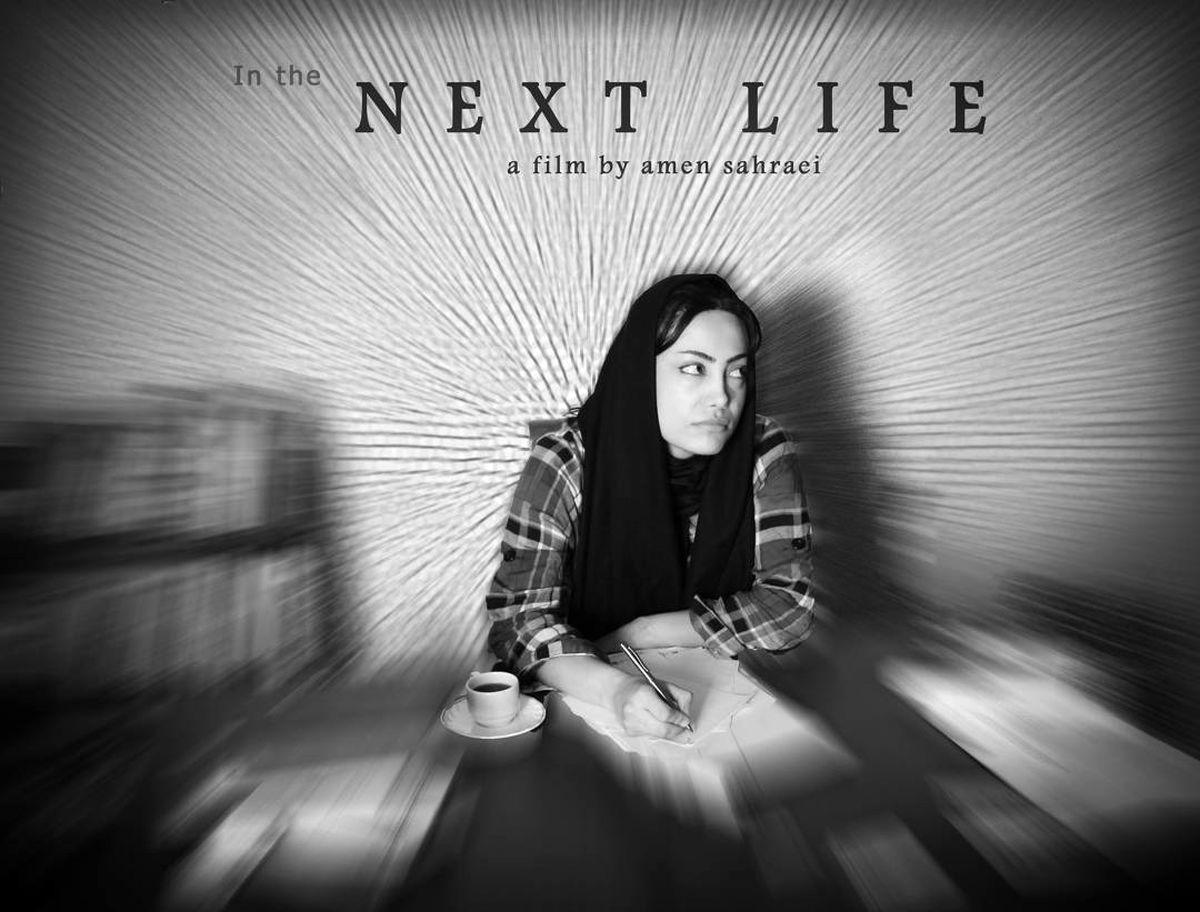 آمین صحرایی با 2 فیلم کوتاه به جشنواره «سینماگیا» میرود