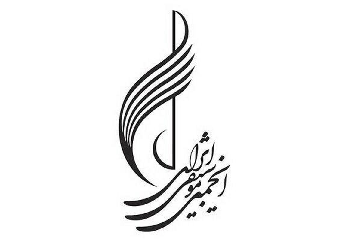 انتشار فراخوان خرید آلبوم از ناشران موسیقی ایران
