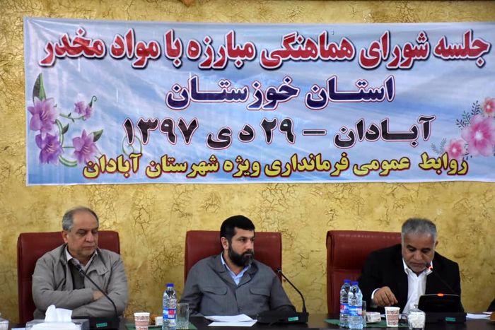 لزوم اجرای سند ملی مبارزه با مواد مخدر در خوزستان