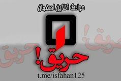 سوختن 30 راس گوسفند زنده زنده در اصفهان