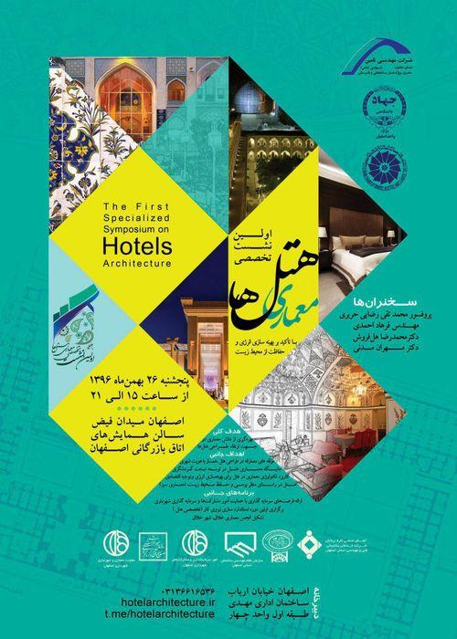 نخستین نشست تخصصی معماری هتلها برگزار می شود