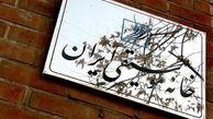 واکنش خانه موسیقی به وقایع خوزستان