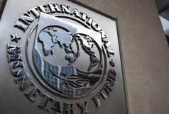 صندوق بینالمللی پول به همکاری با سیف ادامه میدهد