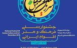 برپایی «جشنواره ی ملی فرهنگ و هنر اقوام ایرانی» در دانشگاه شریف