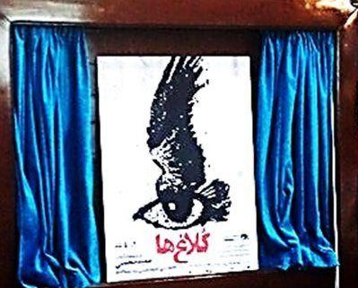 کُلاغها به جشنواره تئاتر فجر رسید