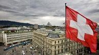 نرخ بیکاری سوییس کمتر شد