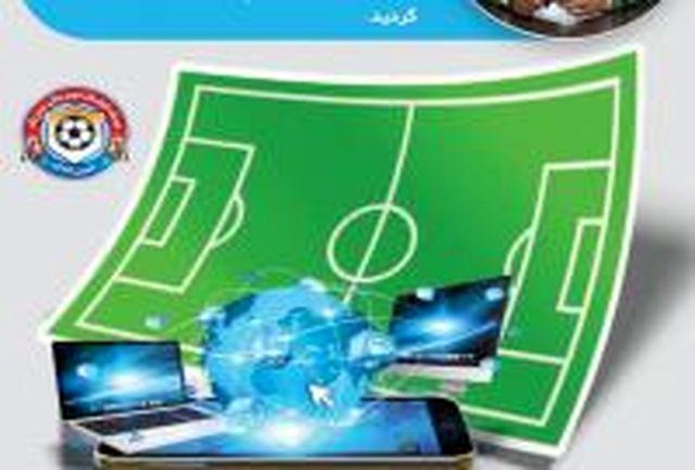 صدور آنلاین کارت شرکت در مسابقات
