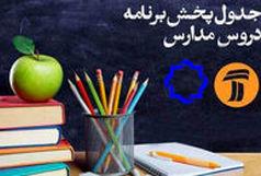 اعلام برنامه زمانبندی  مدرسه تلویزیونی ایران