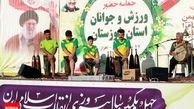 اجتماع بزرگ و پر شور جامعه جوان و ورزش خوزستان برگزار شد