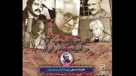 آثار نویسندگان چپگرای ادبیات معاصر ایران بررسی میشود
