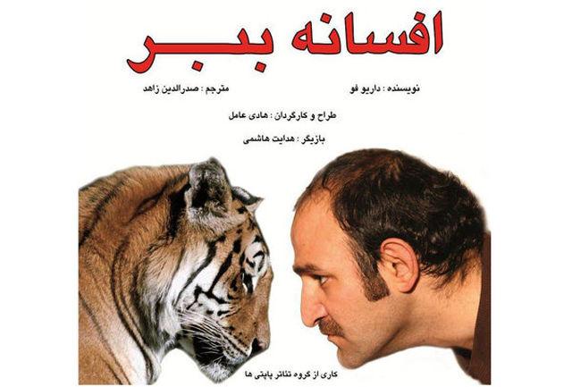 اعلام اجراهای نمایشی تئاتر باران در نیمه دوم اردیبهشت