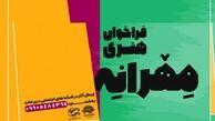 """رویداد هنری """"مهرانه""""در البرز فراخوان داد"""