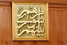اسامی منتخبان شورای اسلامی شهر بوکان و سیمینه