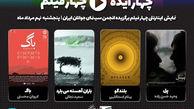 معرفی ۴ فیلم کوتاه برای نمایش اینترنتی