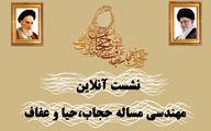 """نشست آنلاین """"مهندسی مساله حجاب، حیا و عفاف"""" برگزار می شود"""