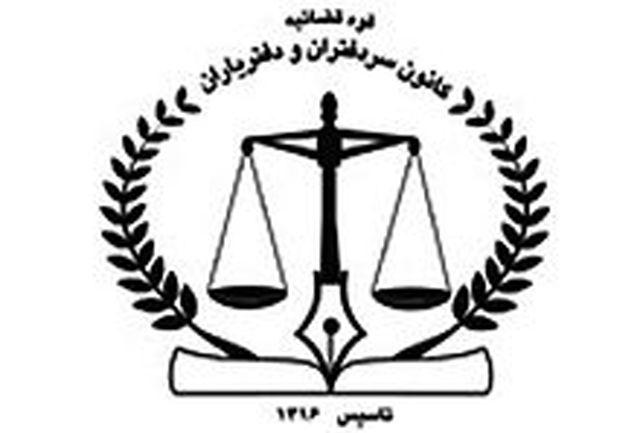 نظام سردفتری جمهوری اسلامی ایران پیشرفته تر از سوئیس است