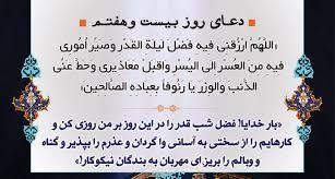 دعای روز بیست و هفتم ماه رمضان + تفسیر