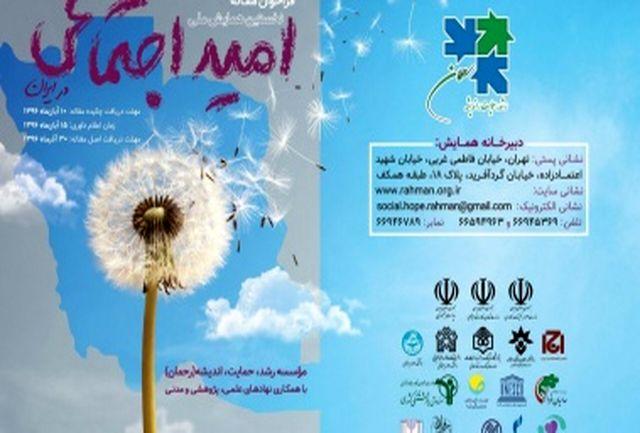 «نخستین همایش ملی امید اجتماعی در ایران»