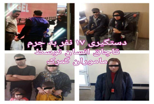 بازداشت ۱۷ نفر به جرم قاچاق انسان توسط ماموران گمرک بازرگان