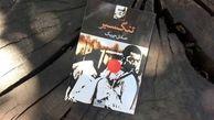 «تنگسیر» رمانی درباره انسانهای مبارز و خسته از بیعدالتیهای اجتماعی