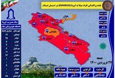آخرین و جدیدترین آمارکرونایی استان ایلام تا 27 فروردین 1400
