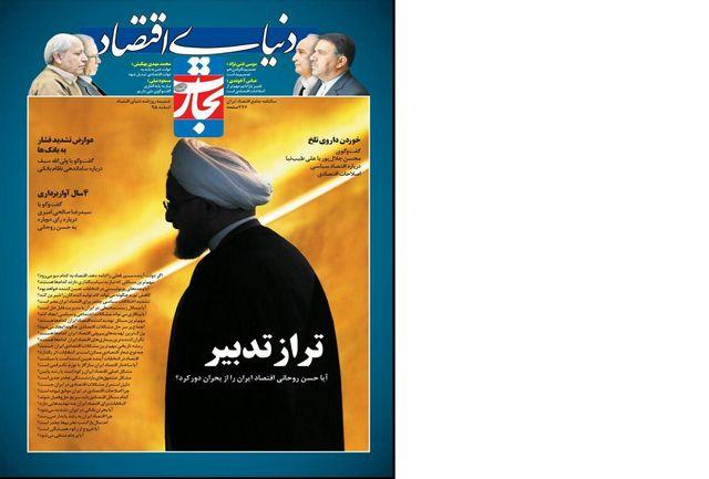 """""""سالنامه جامع اقتصادی ایران"""" منتشر شد"""