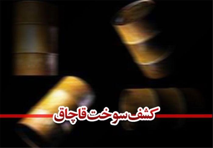بیش از ۴۷ هزار لیتر نفتگاز قاچاق در زابل کشف شد
