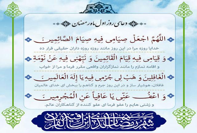 تفسیر دعای روز اول ماه رمضان