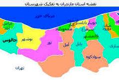 به این 5 شهر استان مازندران فعلا به خاطر کرونا اصلا سفر نکنید!