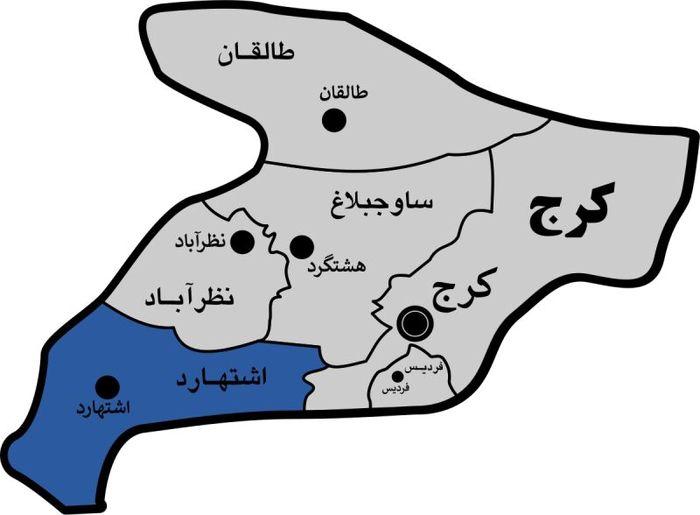 اشتهارد منطقه هدف توسعه البرز شد