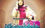 «خداحافظ دختر شیرازی» راهی سینماها می شود/ببینید